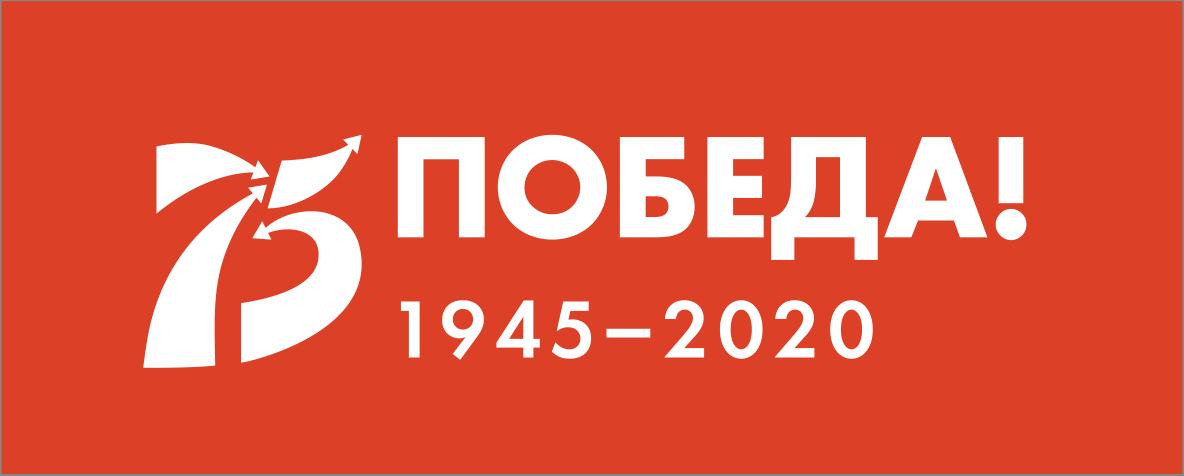 К празднованию 75-летия Победы
